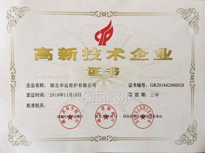 华远高新证书(加字300400).jpg